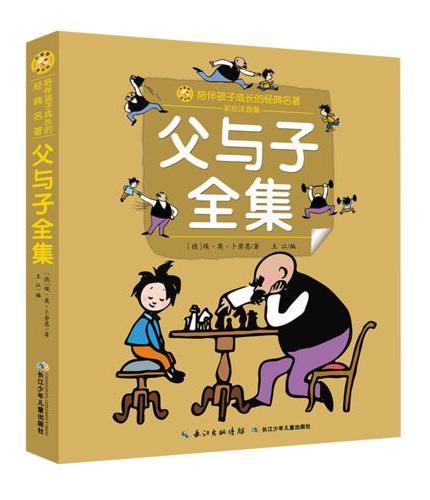 小蜜蜂童书馆·陪伴孩子成长的经典名著 父与子全集