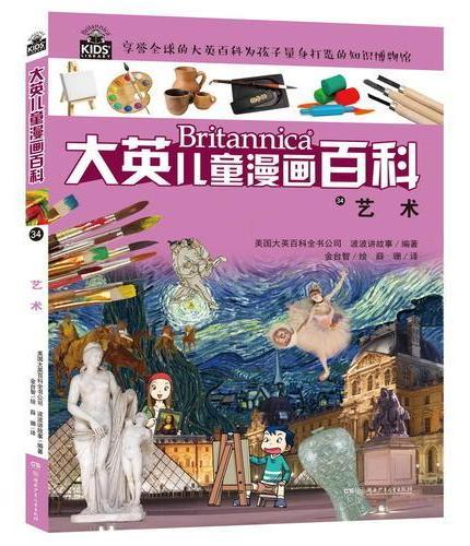 大英儿童百科全书漫画版34·艺术