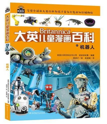 大英儿童百科全书漫画版31·机器人