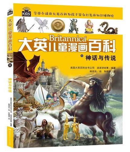大英儿童百科全书漫画版32·神话与传说