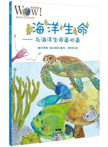 奇妙世界:海洋生命——与海洋生命面对面