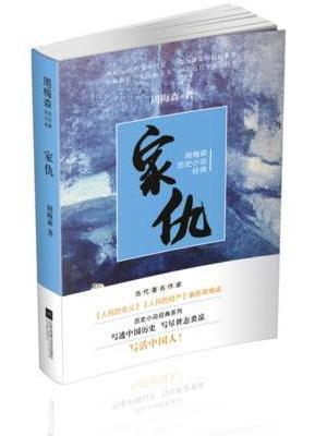 家仇-周梅森历史小说经典