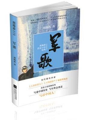 军歌-周梅森历史小说经典