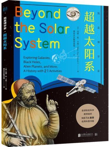 我是博学家·超越太阳系