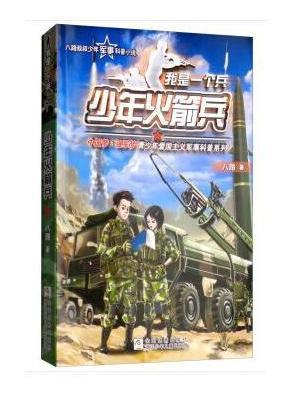 我是一个兵:少年火箭兵
