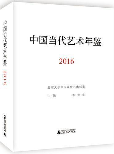 中国当代艺术年鉴2016