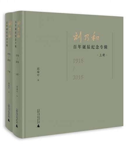 刘乃和百年诞辰纪念专辑(1918—2018)(上下册)
