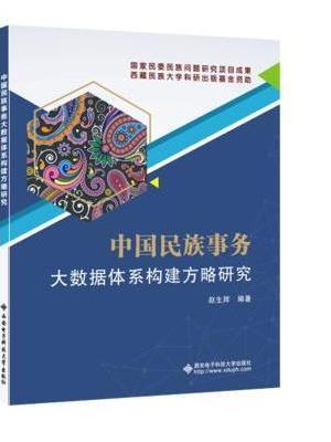 中国民族事务大数据体系构建方略研究