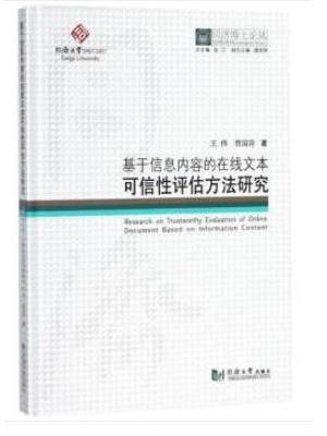 同济博士论丛——基于信息内容的在线文本可信性评估方法研究
