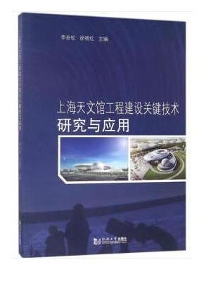 上海天文馆工程建设关键技术研究与应用