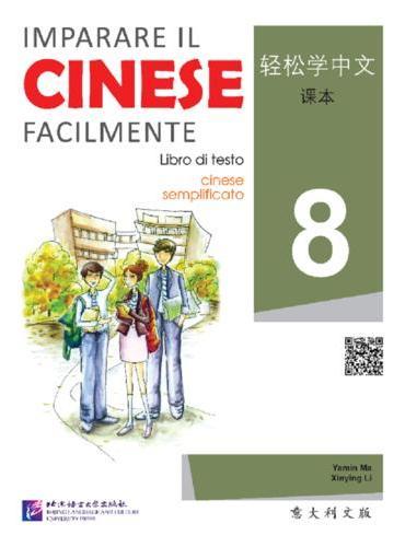 轻松学中文(意大利文版)课本8(含1MP3)
