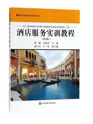 酒店服务实训教程(第3版)