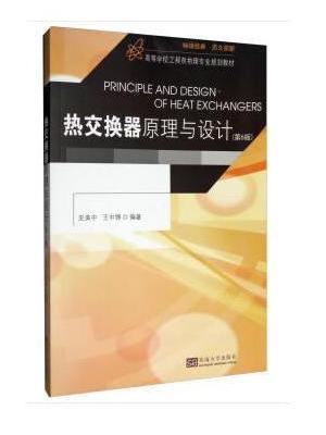 热交换器原理与设计(第6版)
