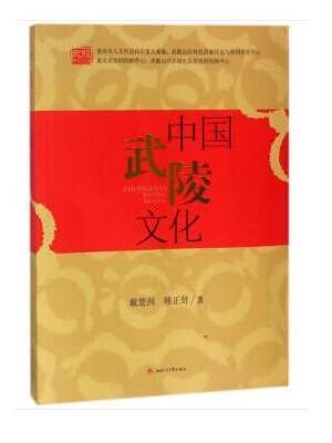 中国武陵文化