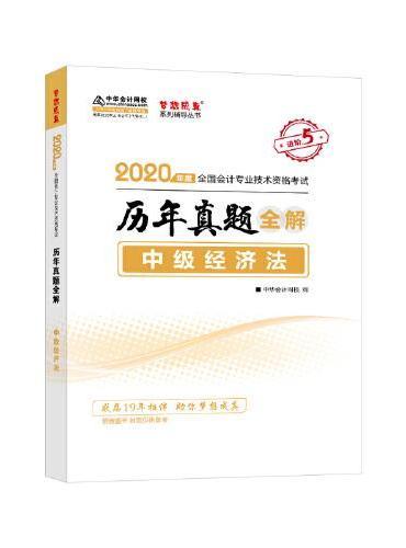 中级会计职称2020教材?中级经济法 历年真题全解?中华会计网校?梦想成真