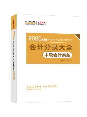 中级会计职称2020教材?中级会计实务分录大全?中华会计网校?梦想成真