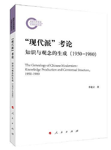 """""""现代派""""考论:知识与观念的生成(1950-1980)"""
