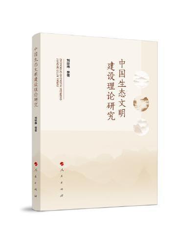 中国生态文明建设理论研究