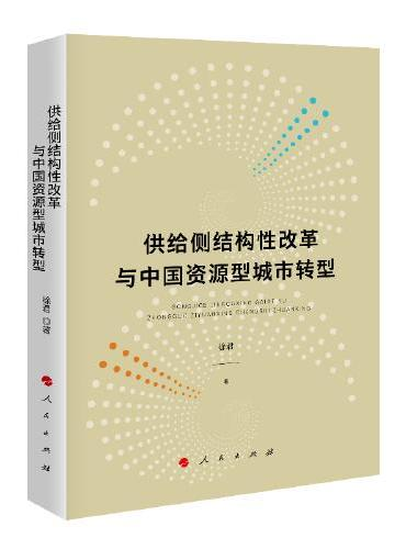供给侧结构性改革与中国资源型城市转型(J)