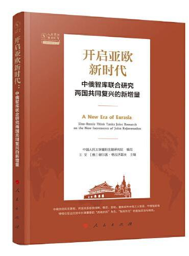 开启亚欧新时代:中俄智库联合研究两国共同复兴的新增量