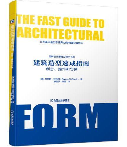 建筑造型速成指南:创意、操作和实例