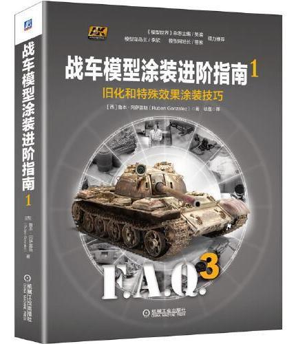战车模型涂装进阶指南1:旧化和特殊效果涂装技巧
