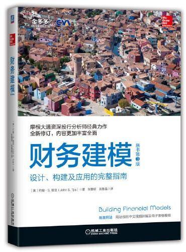 财务建模(原书第3版)