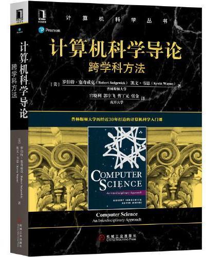 计算机科学导论:跨学科方法