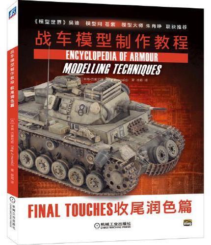 战车模型制作教程:收尾润色篇