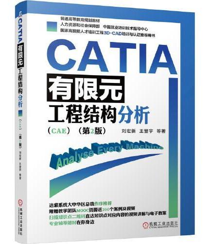 CATIA有限元工程结构分析(CAE)