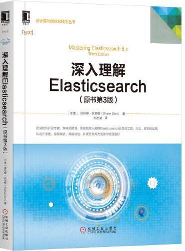 深入理解Elasticsearch(原书第3版)