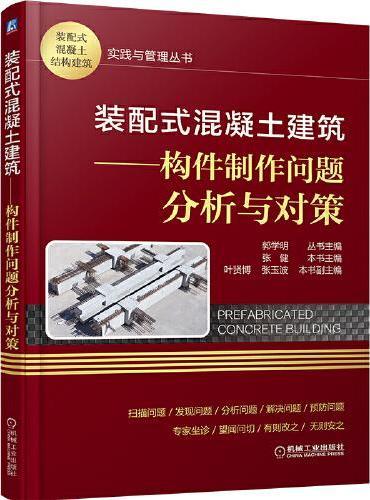 装配式混凝土建筑 构件制作问题分析与对策