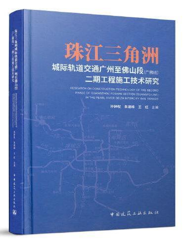 珠江三角洲城际轨道交通广州至佛山段(广佛线)二期工程施工技术研究