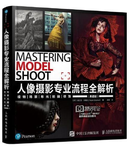人像摄影专业流程全解析 模特场景布光拍摄修饰(典藏版)