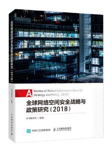 全球网络空间安全战略与政策研究(2018)