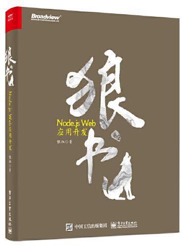 狼书(卷2):Node.js Web应用开发