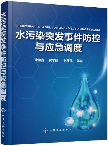 水污染突发事件防控与应急调度