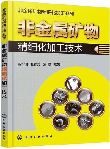 非金属矿物精细化加工系列--非金属矿物精细化加工技术