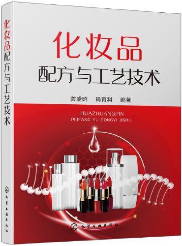 化妆品配方与工艺技术
