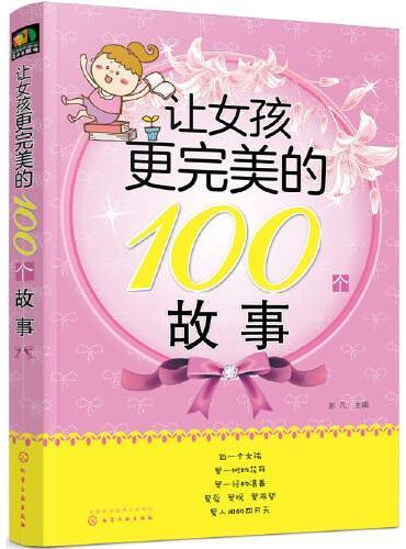 让女孩更完美的100个故事