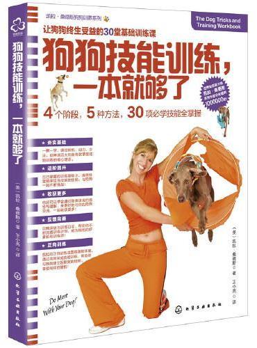 凯拉·桑德斯狗狗训养系列--狗狗技能训练,一本就够了