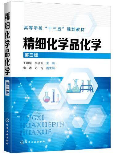 精细化学品化学(第三版)(王明慧)
