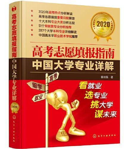 高考志愿填报指南:中国大学专业详解(2020年)