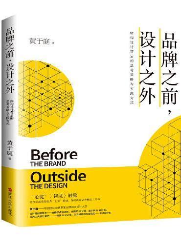 品牌之前,设计之外:解构设计背后的思考策略与实践方式