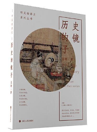 听吴晗讲史·历史的镜子