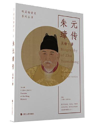 听吴晗讲史·朱元璋传