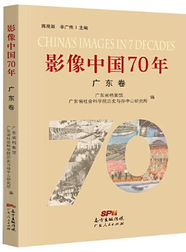 影像中国70年·广东卷