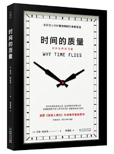时间的质量(美国国家图书奖入围作家艾伦·柏狄克科普代表作)