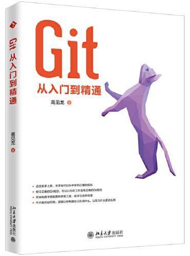 Git从入门到精通