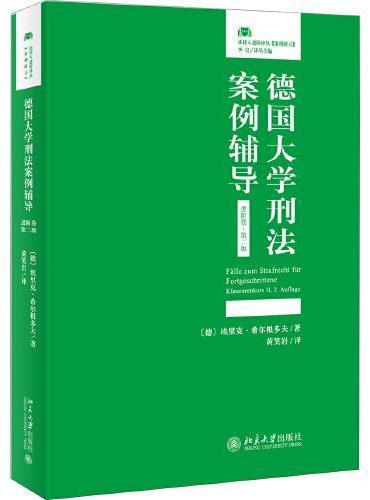 德国大学刑法案例辅导(进阶卷·第二版)